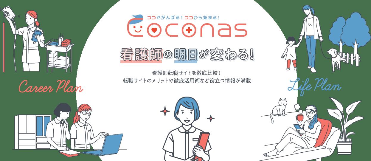 ココでがんばる!ココから始まる!Coconas 看護師の明日が変わる!看護師転職サイトを徹底比較!転職サイトのメリットや徹底活用術など役立つ情報が満載