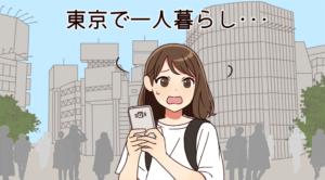 東京に引っ越して働く看護師