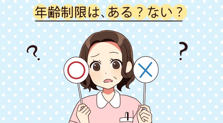 看護師の年齢制限