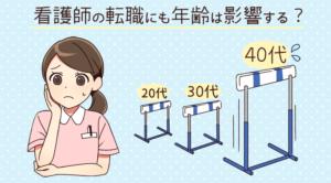 看護師転職の年齢制限