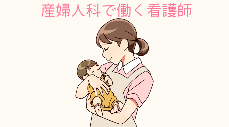 産婦人科の看護師