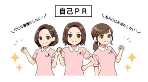 看護師の転職時の自己PR