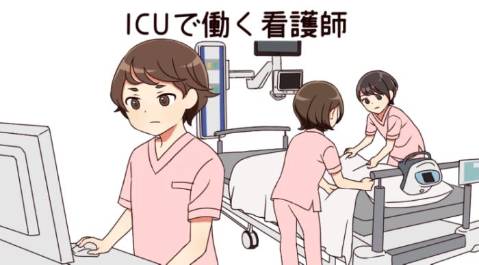 ICUで働く看護師