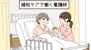 緩和ケアで働く看護師