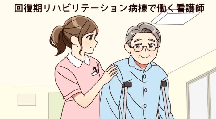 回復期リハビリの看護師