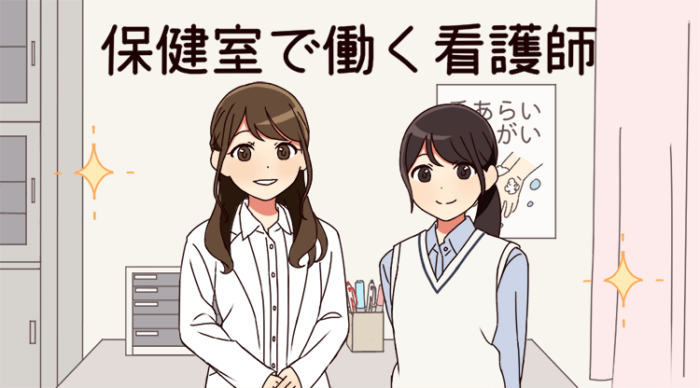保健室で働く看護師