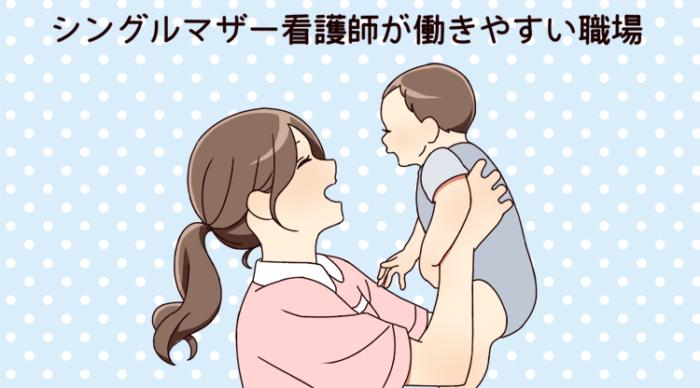 シングルマザーの看護師