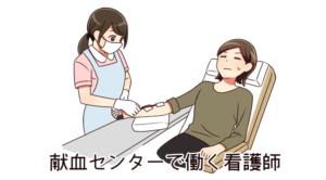 献血センターの看護師