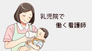 乳児院の看護師