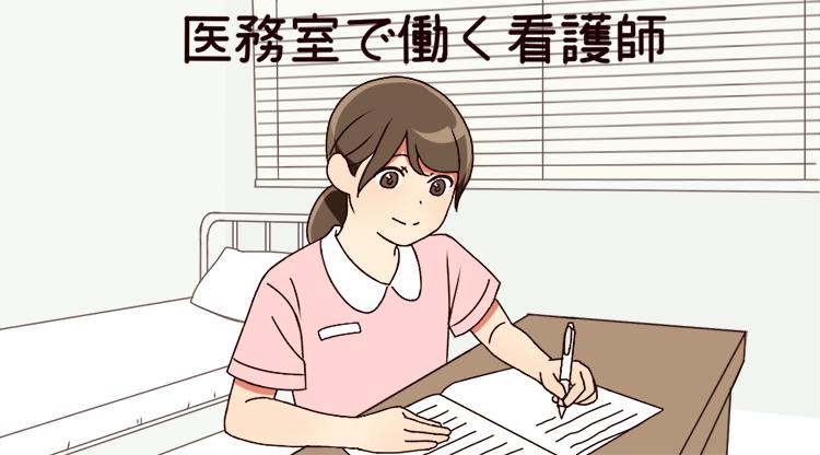 医務室看護師