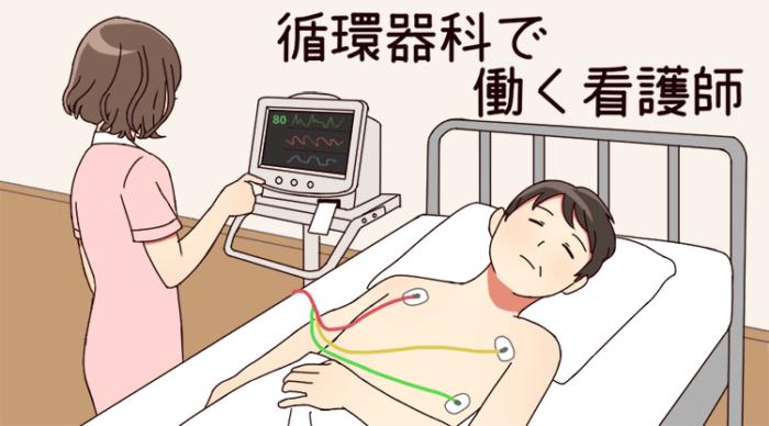 循環器科の看護師