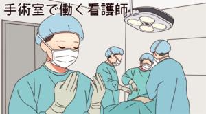 手術室看護師